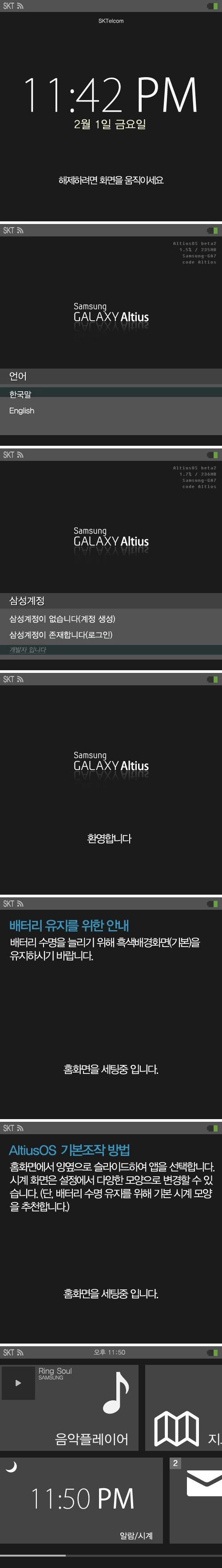 Altius2