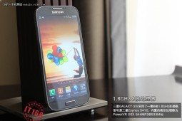 Samsung Galaxy S4 Leak - 1