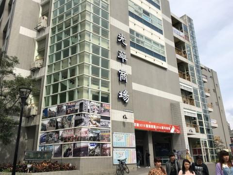 Guang Hua Digital Plaza 4